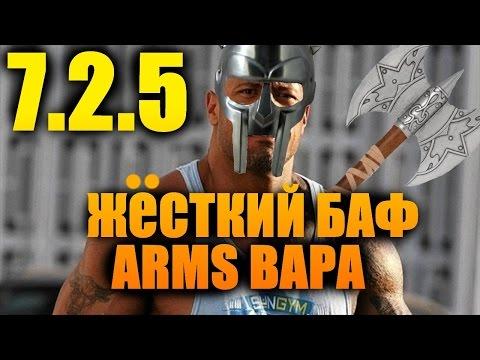 7.2.5 ЖЁСТКИЙ БАФ ARMS ВАРА детальный разбор от Виги. WoW легион