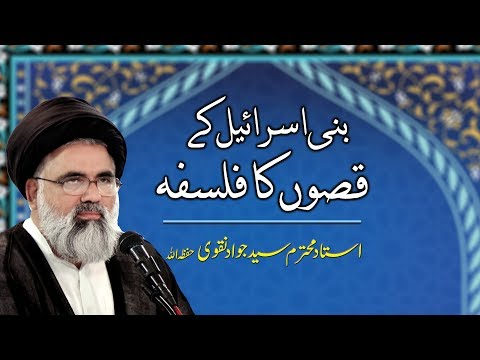 Bani Israel ke qisson ka falsafa   Sunan-e-Ilahi dar Quran 2019   Ustad e Mohtaram Syed Jawad Naqvi
