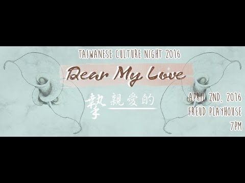 Taiwanese Culture Night 2016 Trailer | 摯親愛的 (Dear My Love)