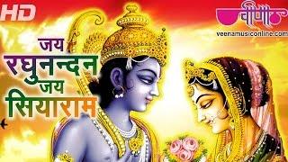 Ram Bhajans 2018 | Jai Raghunandan Jai Siyaram (HD) | New Hindi Devotional Songs