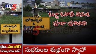 కబ్జాకోర్లకు స్థానిక ప్రజా ప్రతినిధి అండదండలు | Land Grabbing In Boduppal