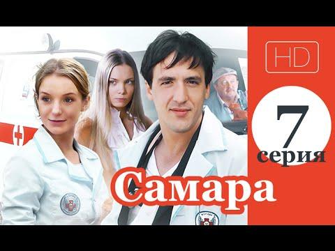 Самара, 7 серия (2013) Сериал | HD 1080p
