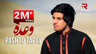 Ismat Masoom - Wada (Pashto Tapay) OFFICIAL VIDEO HD