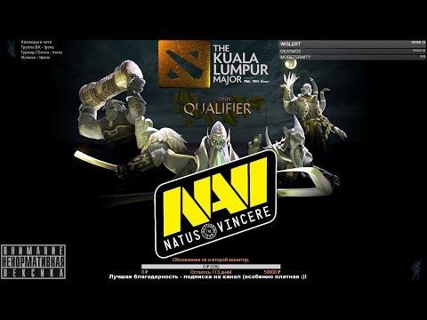 [RU] The Kuala Lumpur Major - Открытые квалификации. Игры новых составов Vega / Natus Vincere.
