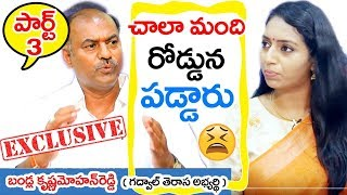 Bandla KrishnaMohan Reddy Special Interview About Peoples |Interview Part 3| Gawal TRS | TTM