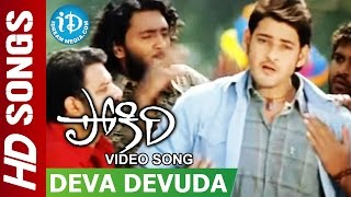 Deva Devuda Video Song - Pokiri Movie || Mahesh Babu || Ileana || Mani Sharma