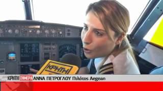 """Η γυναίκα πιλότος της Aegan, μια συνέντευξη κυριολεκτικά """"στον αέρα""""!"""