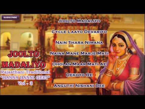 Joolto Madaliyo   Rajasthani Traditional Banna Banni Geet Vol...