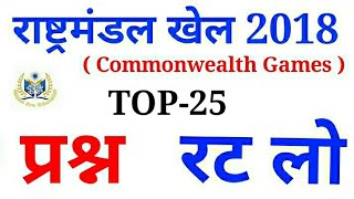 Rastrmandal khel //Commonwelth Game 218 Related Top important Question Answer/madel list pdf//