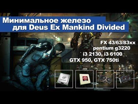 Минимальное железо для Deus Ex Mankind Divided