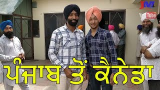 from ✈️ Punjab 🇮🇳 to Canada 🇨🇦my bhatije going to Canada jaanmahal