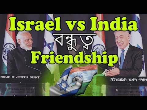 ইসরায়েল এবং ভারতের মাঝে গোপন বন্ধুত্ব জানলে আপনার মাথা নষ্ট হবে || Israel vs India Friendship