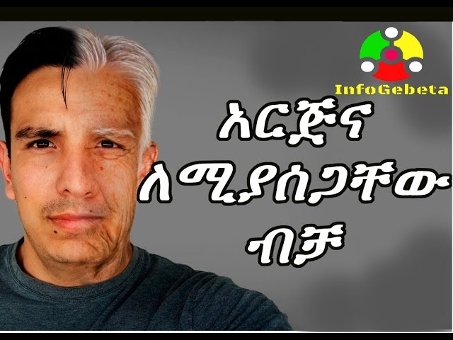 [ Amharic ] If you are afraid to get Old here is some tips for you
