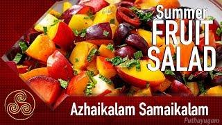 Perfect Summer Fruit Salad Recipe | Puthuyugam Recipes