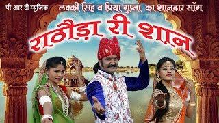 Rathora Ri Shaan - राठौडा री शान - Priya Gupta - Lucky Singh - Rajasthani New Song 2018 - HD Video