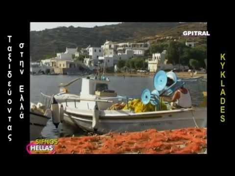 Σίφνος Sifnos Greek Islands Travel Tour Guide