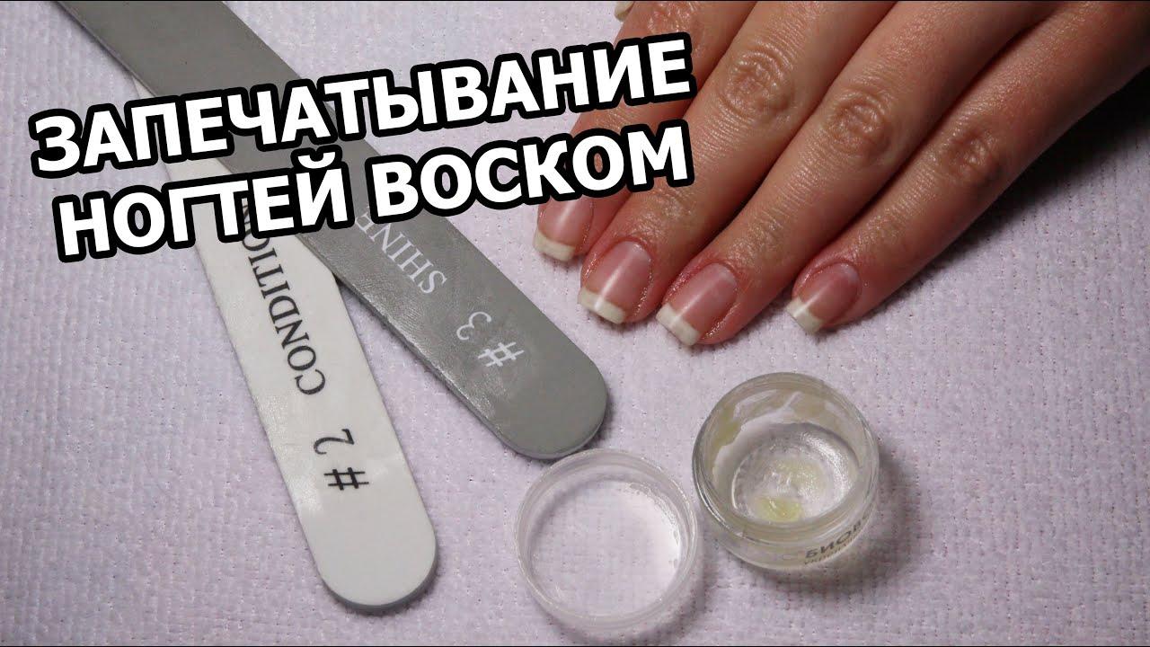 Запечатывание ногтей воском в домашних условиях: здоровый 96
