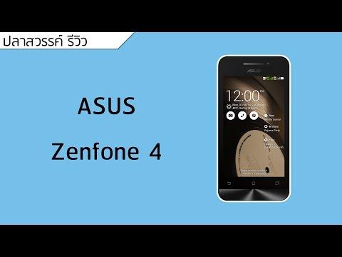 ปลาหวันทีวี #75 - Review ASUS Zenfone 4