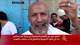 تدهور الأوضاع المعيشية في عدن