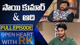 Actors Sai Kumar and Aadi | Open Heart With RK | Full Episode
