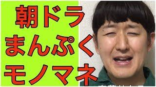 連続テレビ小説 まんぷく 第50話