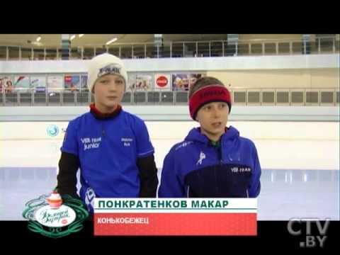 Конькобежный спорт в Беларуси: во сколько лет и с чего нужно начинать заниматься