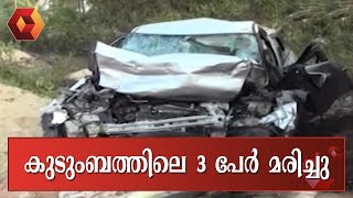 Three In a Family Killed In Accident In Kasargode
