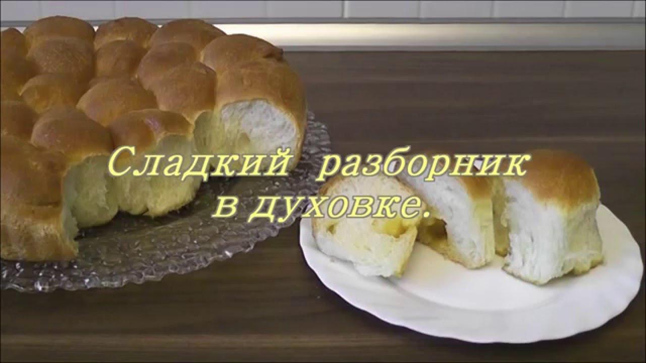 Воздушные сладкие пироги в духовке рецепты простые