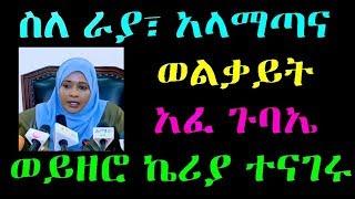 Ethiopia : ስለ ራያ፣ አላማጣና ወልቃይት አፈ ጉባኤ  ወይዘሮ ኬሪያ ምላሽ ሰጡ