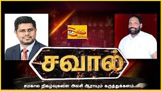2021-09-19 Saval | Nethra TV  7.30 pm