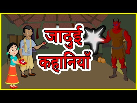 जादुई कहानियाँ | Hindi Kahaniya | Moral Stories for Kids | Maha Cartoon TV XD thumbnail