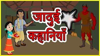 जादुई कहानियाँ   Hindi Kahaniya   Moral Stories for Kids   Maha Cartoon TV XD