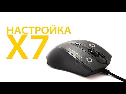[Gameplay] Настройка макросов на X7 c помощью Oscar