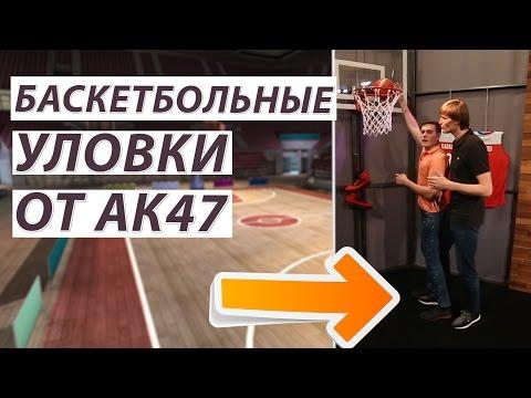 Баскетбольные уловки от Андрея Кириленко