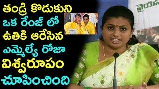YSRCP Mla Roja Strong And Sensational Comments ON Chandrababu Naidu And Lokesh | Top Telugu Media