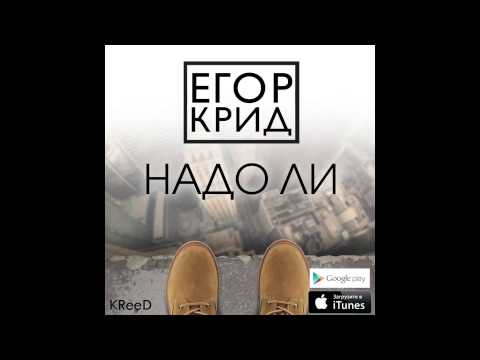 Егор Крид / KReeD - Надо Ли (Премьера трека, 2014)