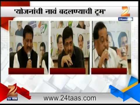Prithviraj Chavan Ashok Chavan and Narayan Rane On Modi Sarkar
