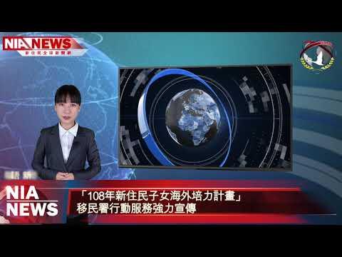 0315 NIA影音新聞—中文