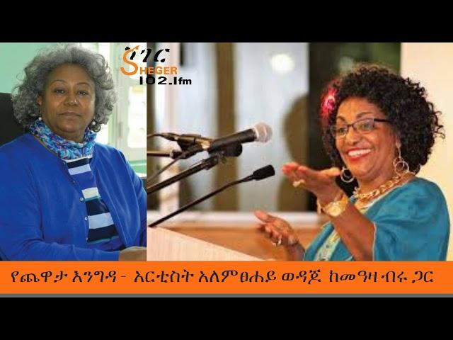 Sheger Yechewata Engida -  Artist Alemtsehay Wodajo Interview With Meaza Birru