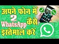 How To Use Two Whatsapp Account In One Smartphone [Hindi]
