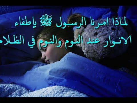 لمـاذا امـرنا الرســول ﷺ بإطفاء الانــوار عند النـوم والنـوم في الظــلام ,, سبحان الخالق