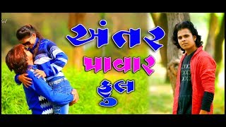 Atar Pavar Full   Arjun Thakor New Song   Gabbar Thakor Full Hd Video   Vina Thakor 2018 Video Song