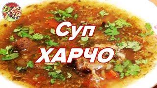 Суп харчо. Просто, вкусно, недорого.