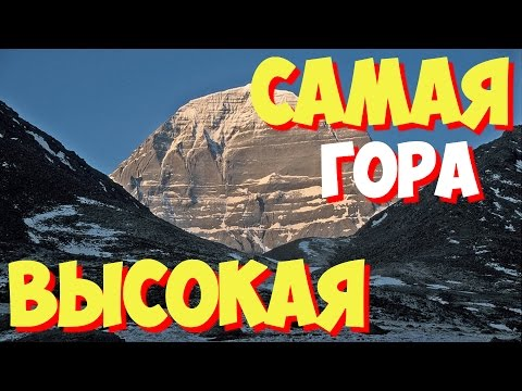 Самая высокая гора в мире | Самая высокая в мире гора