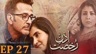 Izn e Rukhsat - Episode 27 | Har Pal Geo