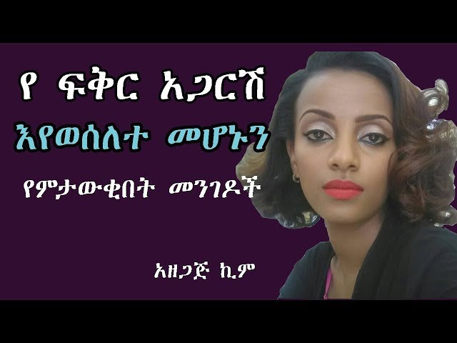 Ethiopia: How To your keep admirer from cheating on you