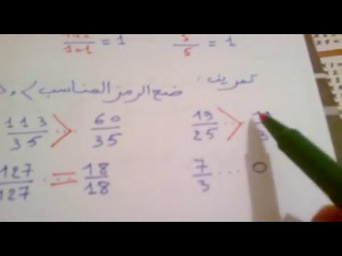 مقارنة وترتيب الأعداد الكسرية (الرابع ابتدائي)