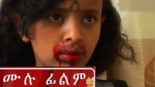 New Ethiopian Movie - Amharic Movies Full Length 2016 ጥሩ
