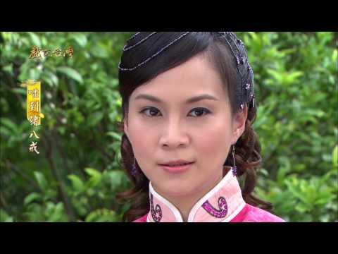 台劇-戲說台灣-喢到豬八戒-EP 04