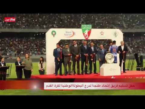 كواليس احتفالية اتحاد طنجة بتسليم درع البطولة